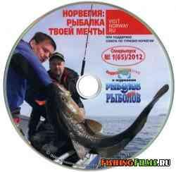 Норвегия: Рыбалка твоей мечты