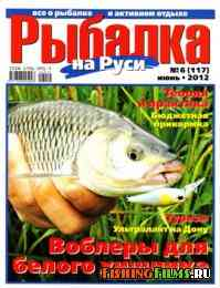 Рыбалка журнал о рыбалке новости рыбалки рыболовные