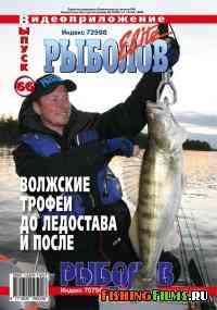 Рыболов Elite. Волжские трофеи до ледостава и после (Выпуск 66)