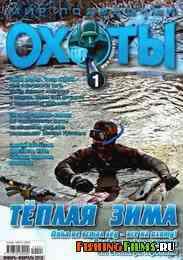 Мир подводной охоты №1 2012 г