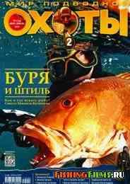 Мир подводной охоты №2 2012 г