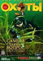 Мир подводной охоты №3 2012 г