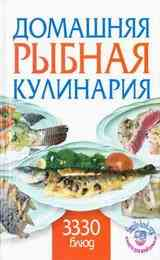 Домашняя рыбная кулинария. 3330 блюд