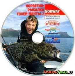 Рыболов-Elite № 67 «Норвегия: рыбалка твоей мечты-2»