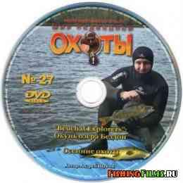 """Видео-приложение к журналу """"Мир подводной охоты"""". Выпуск №27"""