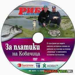 Поплавочная ловля леща в Ковачице