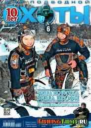 Мир подводной охоты №6 2012 г