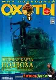 Мир подводной охоты №1 2013 г