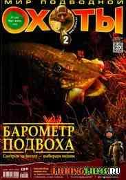 Мир подводной охоты №2 2013 г