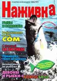 Наживка № 3 2004