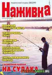 Наживка № 8 2004