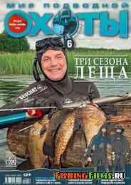 Мир подводной охоты №6 2013 г