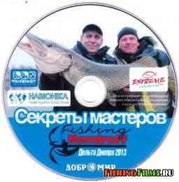 Кубок Nemiroff-fishing Дельта Днепра 2013