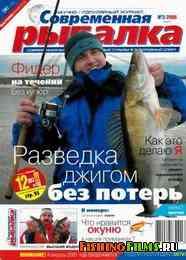 Современная рыбалка №3 2006
