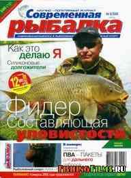 Современная рыбалка №6 2006