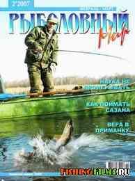 Рыболовный мир №2 2007
