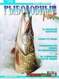 Рыболовный мир №1 2008