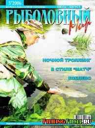 Рыболовный мир №5 2006