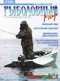 Рыболовный мир №8 2006