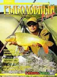 Рыболовный мир №6 2007