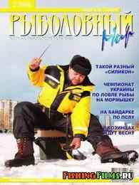 Рыболовный мир №2 2008