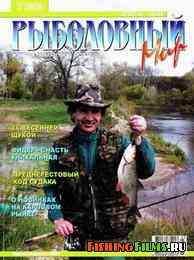 Рыболовный мир №3 2008
