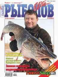 Рыболов Elite №1 2009