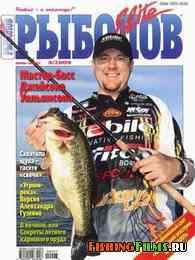 Рыболов Elite №4 2009