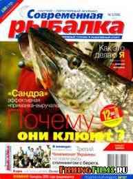 Современная рыбалка № 5 2006