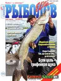 Рыболов Elite № 2 2015