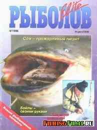 Рыболов Elite №4 1996