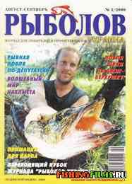 Рыболов Украина №2 2000