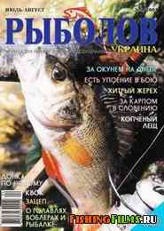Рыболов Украина №4 2001