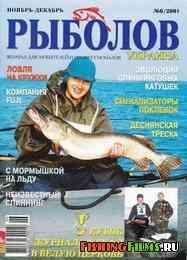 Рыболов Украина №6 2001