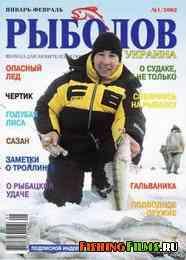 Рыболов Украина №1 2002
