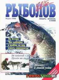 Рыболов Elite № 1 1998