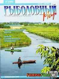 Рыболовный мир №4 2008
