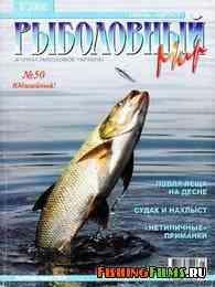 Рыболовный мир №5 2008