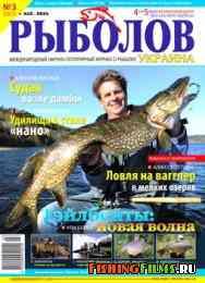 Рыболов Украина № 3 2015