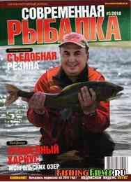 Современная рыбалка №5 2010