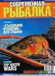 Современная рыбалка №6 2011
