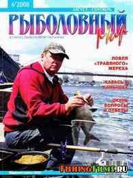 Рыболовный мир №6 2008