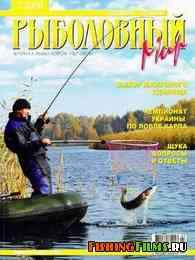 Рыболовный мир №7 2008