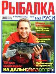 Рыбалка на Руси № 10 2008