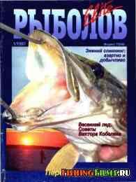 Рыболов Elite № 1 1997