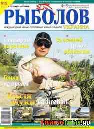 Рыболов Украина №5 2015