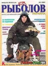 Рыболов Украина №1 2001